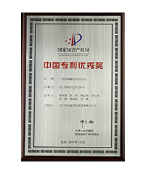 The 18th China Patent Excellence Award.jpg